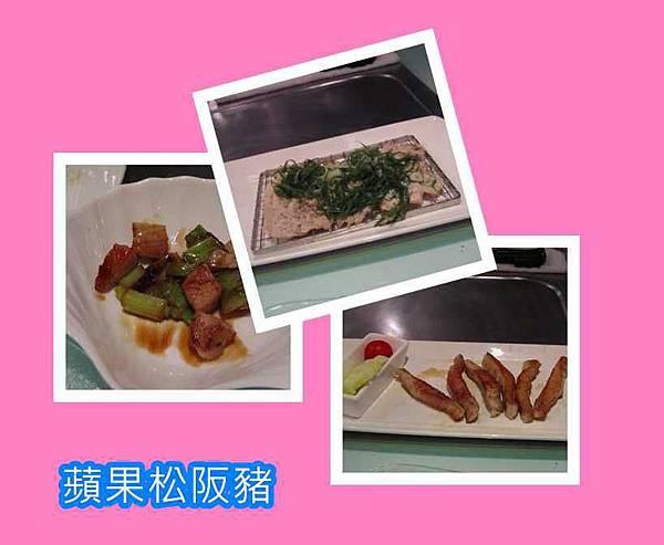 主餐--蘋果松阪豬肉