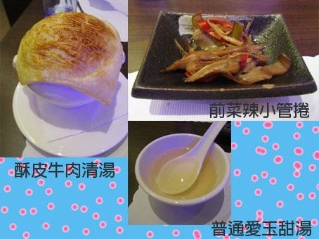 品閱前湯跟小菜.jpg