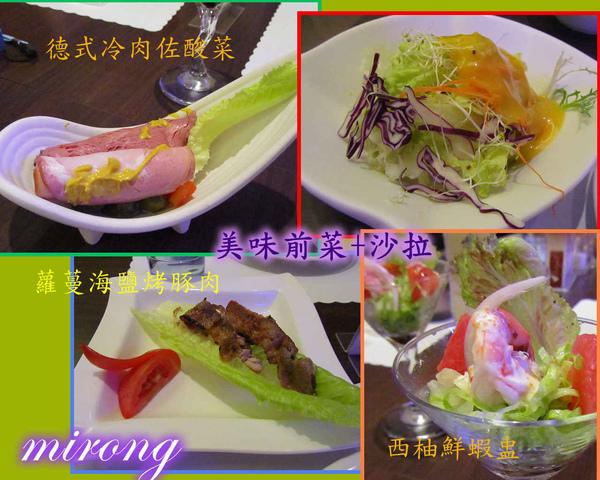 品閱前菜+沙拉.jpg