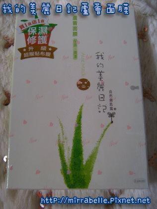 我的美麗日記面膜 (1).JPG