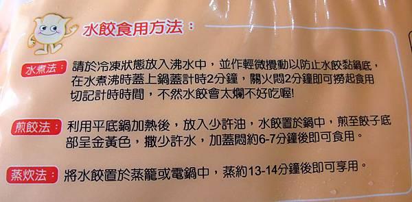 blog 100 Jul 冠穎食品 ㄚ發仔純手工高麗菜豬肉水餃 喇舌餅土雞蛋牛舌餅3.JPG