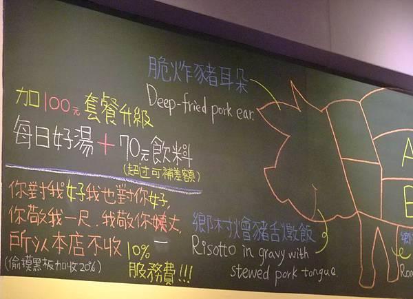 blog 1000807 豬跳舞小餐館13.JPG