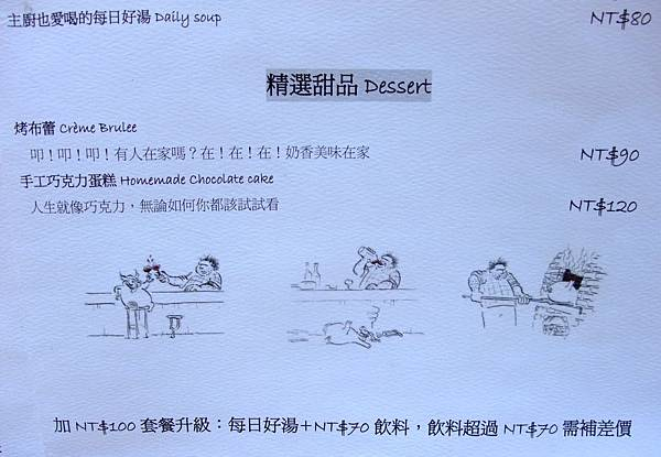 blog 1000807 豬跳舞小餐館18.JPG