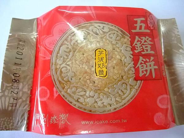 blog 宜蘭美食 台灣五鐙餅:芋泥奶黃口味1.JPG