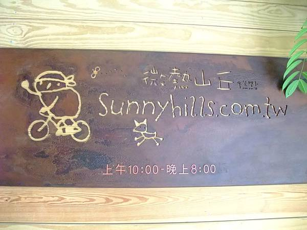 blog 100 Aug Sunny Hills微熱山丘鳳梨酥台北茶話會04.JPG