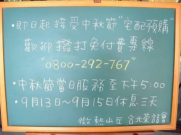 blog 100 Aug Sunny Hills微熱山丘鳳梨酥台北茶話會06.JPG