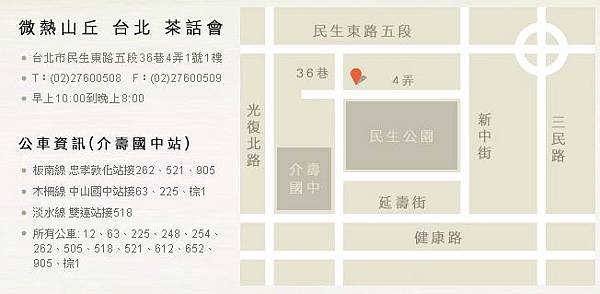 blog 100 Aug Sunny Hills微熱山丘鳳梨酥台北茶話會14.jpg