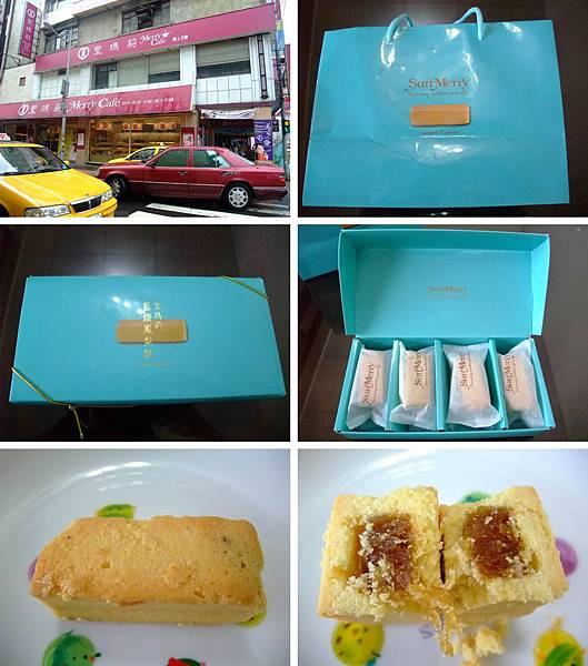 blog 100 Aug 聖瑪莉(永康店) 鑽石級時尚美味! 藍鑽鳳梨酥01.jpg