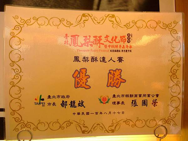 blog 100 Aug 聖瑪莉(永康店) 鑽石級時尚美味! 藍鑽鳳梨酥11.JPG