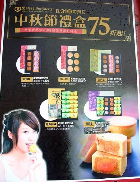 blog 100 Aug 聖瑪莉(永康店) 鑽石級時尚美味! 藍鑽鳳梨酥12.JPG