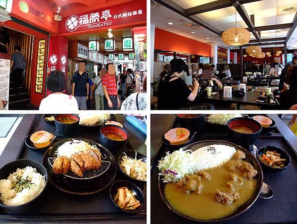 blog 100 Aug 福勝亭日式豬排專賣 2號餐香酥炸腰內肉定食 7號餐和風咖哩雞肉定食01.jpg