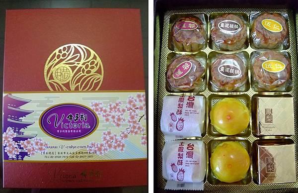 blog 100 Aug 偉多利專業烘焙 金饌月餅禮盒03.jpg
