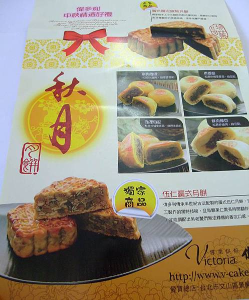 blog 100 Aug 偉多利專業烘焙 金饌月餅禮盒15.JPG