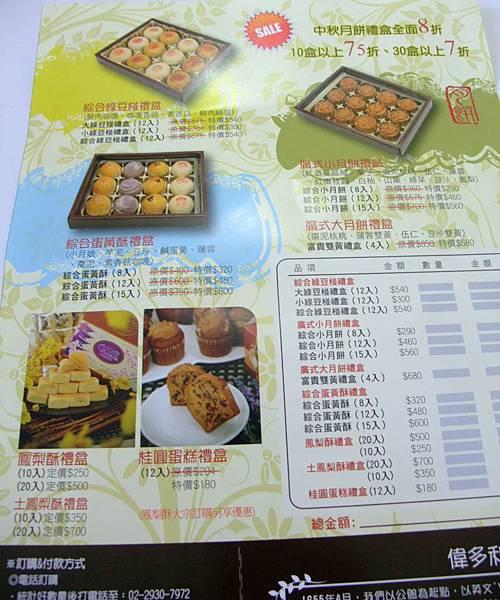 blog 100 Aug 偉多利專業烘焙 金饌月餅禮盒16.JPG