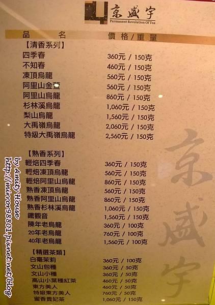blog 100 Aug 京盛宇16.JPG