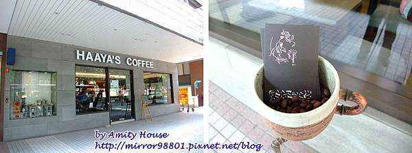 blog 100 Sep HAAYA COFFEE哈亞咖啡12.jpg