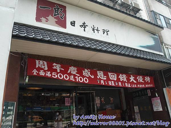 100 Aug ㄧ郎台(日)式料理(和平店)01.jpg