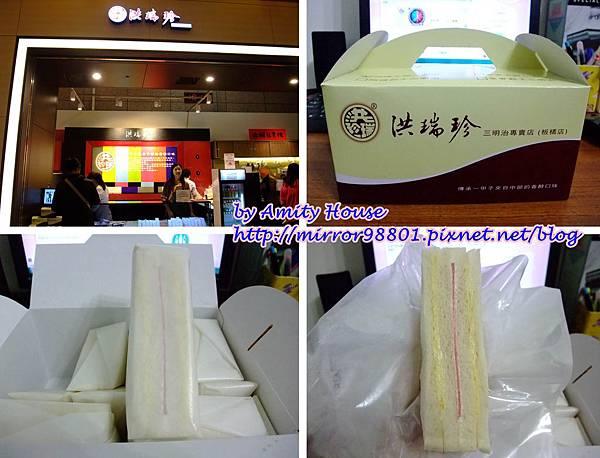blog 100 Sep 洪瑞珍三明治專賣店(板橋環球店)1.jpg