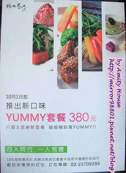 blog 100 Oct 陽明春天蔬食創意料理 YUMMY套餐13.JPG