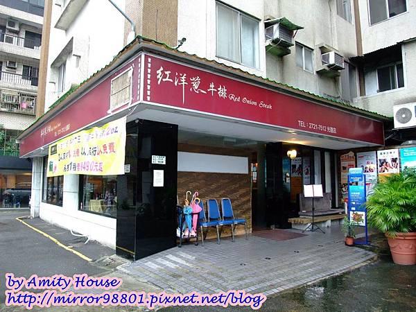 blog 100 Nov 紅洋蔥牛排餐廳01.JPG