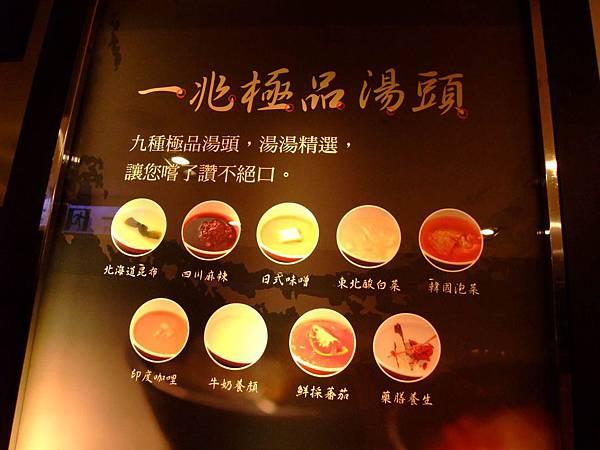 blog 一兆堂鍋物6.JPG