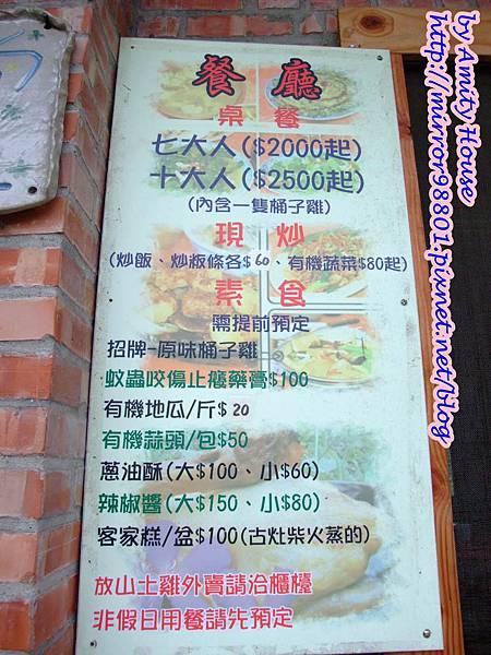 blog 100 Nov 春田窯 柴窯雞(柴燒桶子雞) 10.JPG