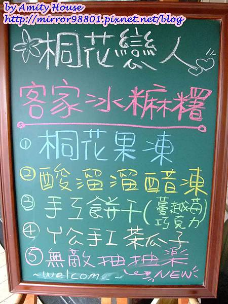 blog 100 Nov 苗栗 桐花戀人06.JPG