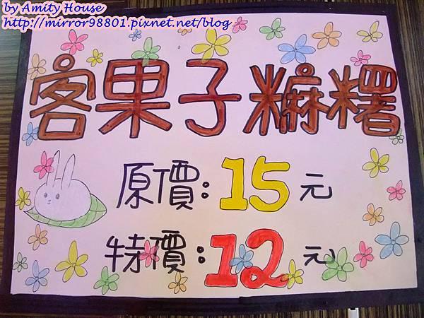blog 100 Nov 苗栗 桐花戀人09.JPG