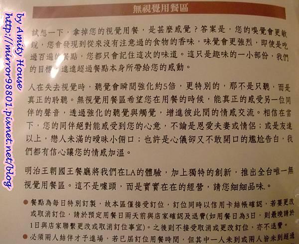 blog 101 Jan 明治王朝-國王餐廳15.JPG