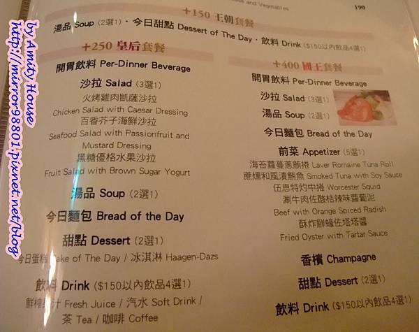 blog 101 Jan 明治王朝-國王餐廳21.JPG