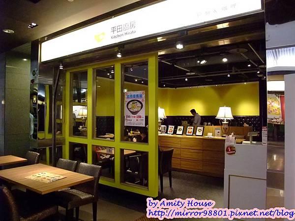 blog 101 Mar  平田廚房01