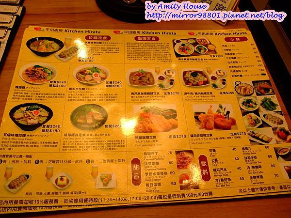 blog 101 Mar  平田廚房13