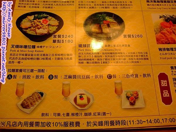 blog 101 Mar  平田廚房15