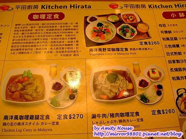 blog 101 Mar  平田廚房16