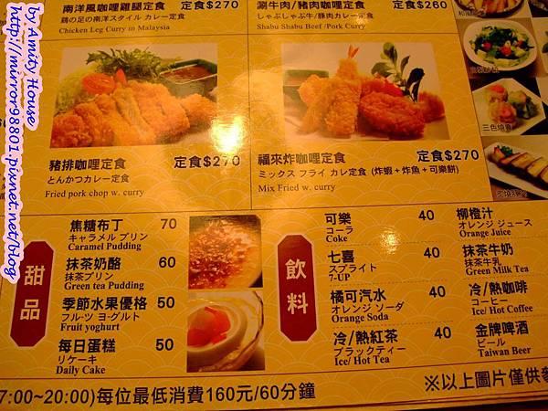 blog 101 Mar  平田廚房17
