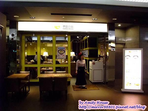 blog 101 Mar  平田廚房19