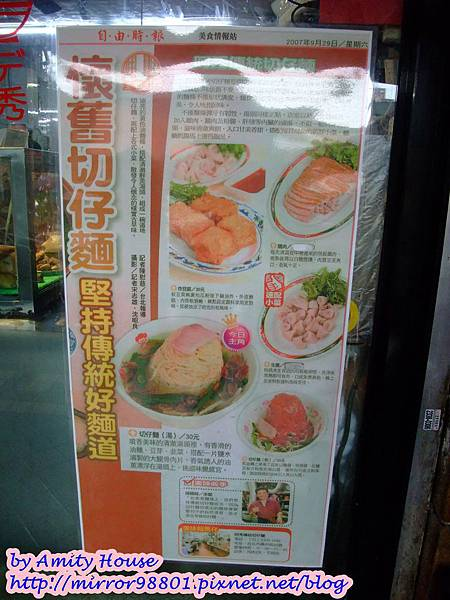blog 101 Mar 阿秀傳統切仔麵店02