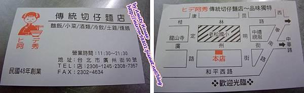 blog 101 Mar 阿秀傳統切仔麵店16
