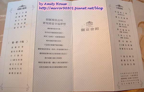blog 101 Apr 儷宴會館14
