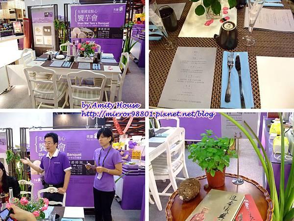 blog 101 Apr 先麥芋頭酥 國宴點心饗芋會06