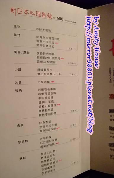 blog 101 Apr 藝奇新日本料理23