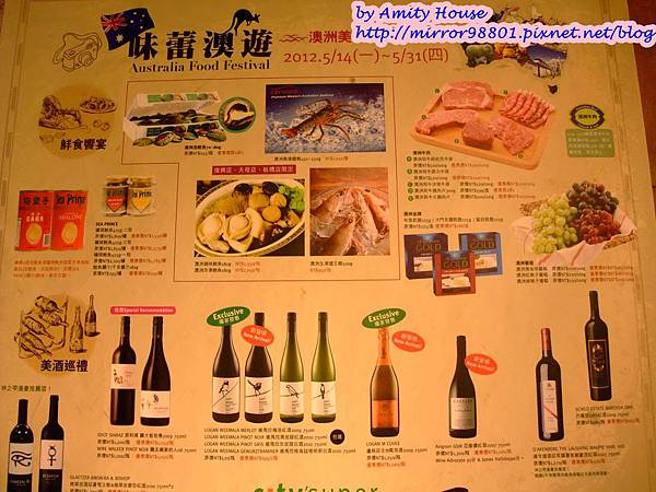 blog 101 May 澳洲美食鮮體驗24