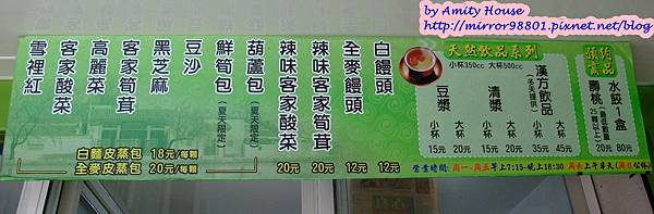 blog 101 May 包青天蔬菜包18