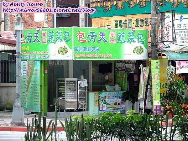 blog 101 May 包青天蔬菜包20