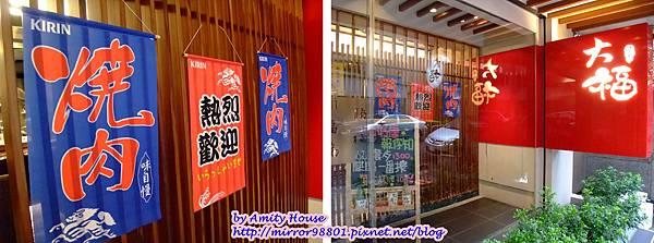 blog 101 May 大福燒肉29