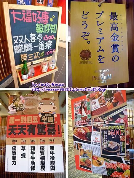 blog 101 May 大福燒肉30
