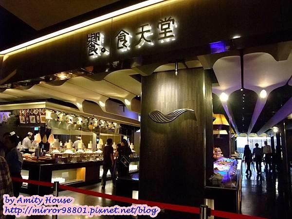 blog 101 May 饗食天堂(台北京站店)25