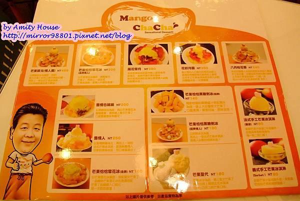 blog 101 May Mangochacha芒果恰恰03