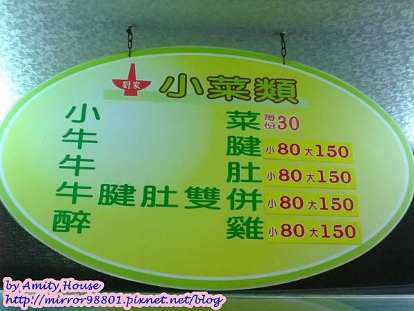 blog 100 Dec 劉家酸白菜火鍋(中正堂劉家)10
