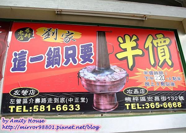 blog 100 Dec 劉家酸白菜火鍋(中正堂劉家)13
